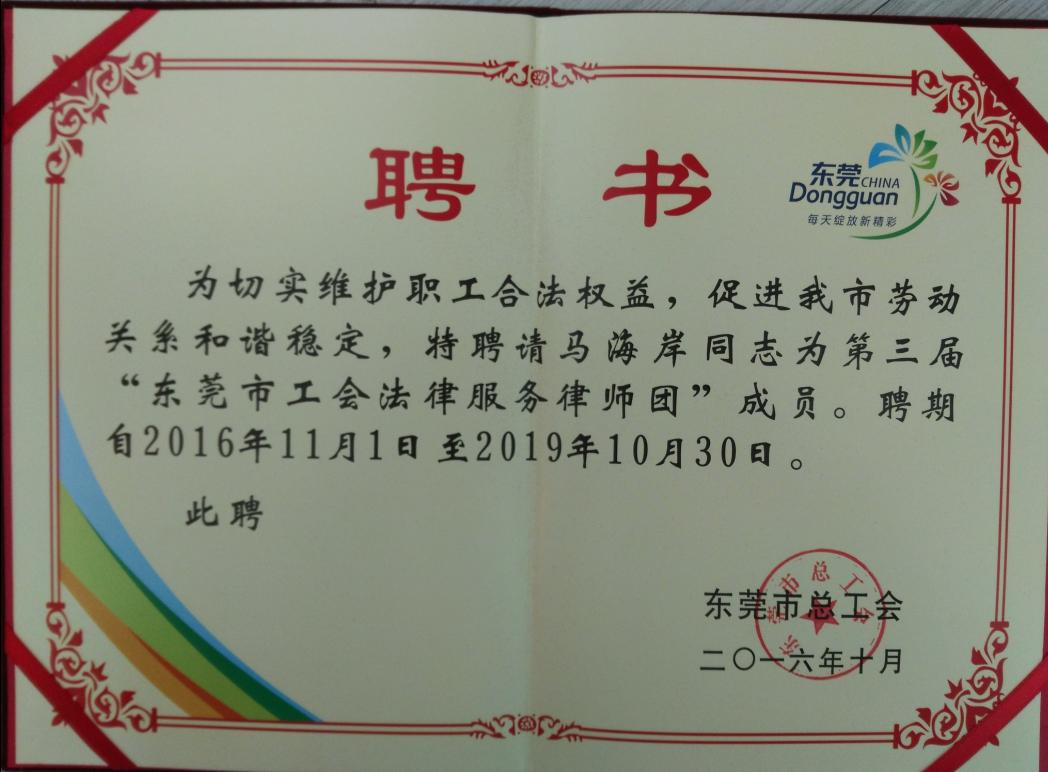 第三届东莞市工会法律服务律师团成员