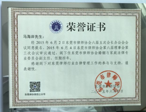 荣誉证书:婚姻与家庭法律专业委员会副主任(东莞)