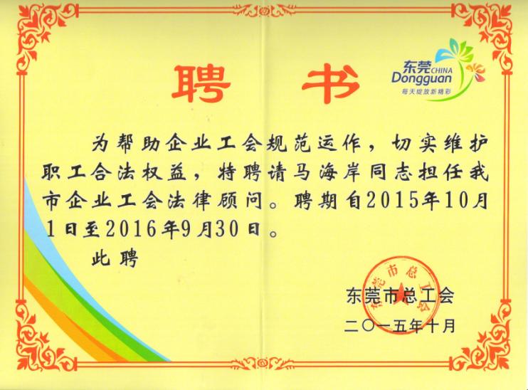 聘书:东莞市企业工会法律顾问
