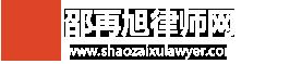 邵再旭律师网
