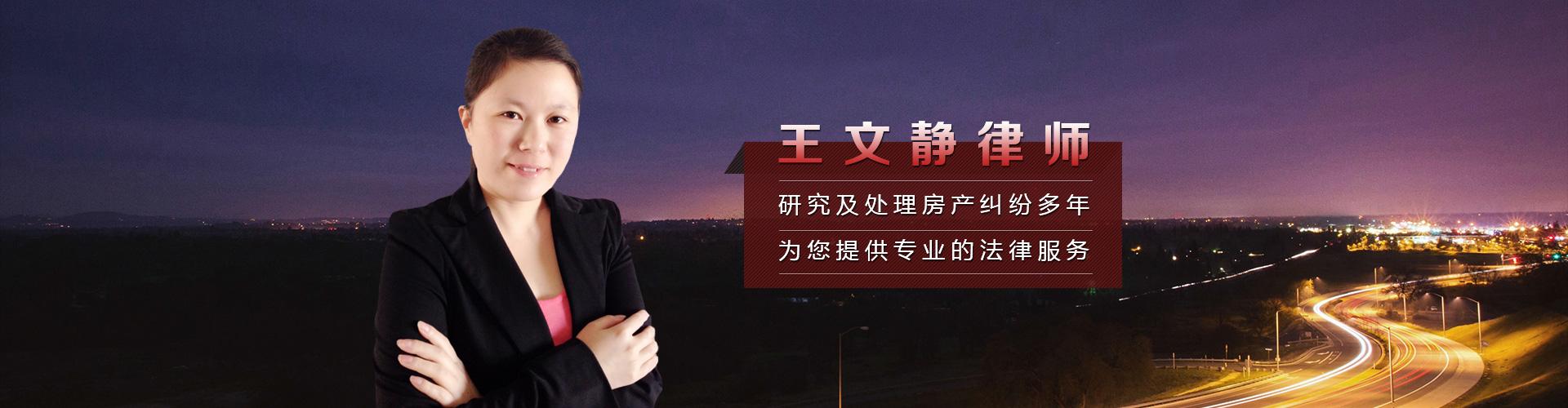 王文静房地产律师网