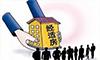 经济适用房纠纷