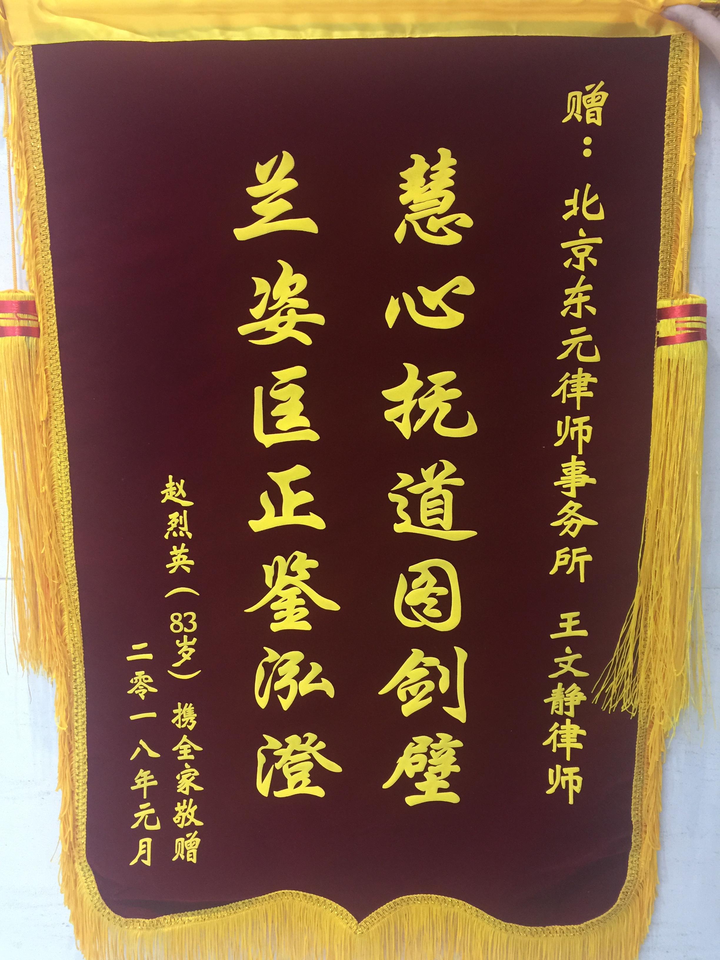 代理赵烈英返还原物纠纷获胜诉,客户赠送锦旗以示感谢