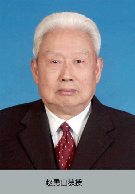 赵勇山教授
