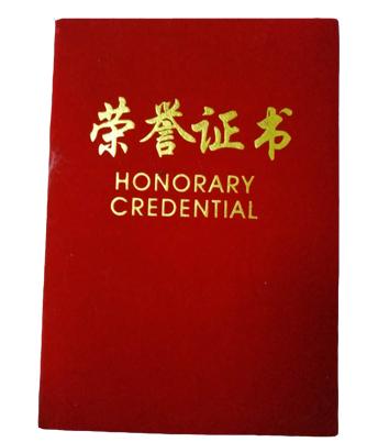 荣誉证书正面