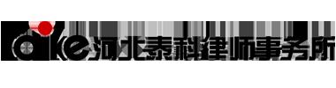 河北泰科律师事务所