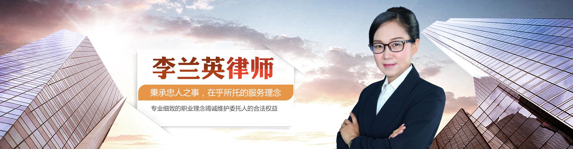 李兰英律师banner
