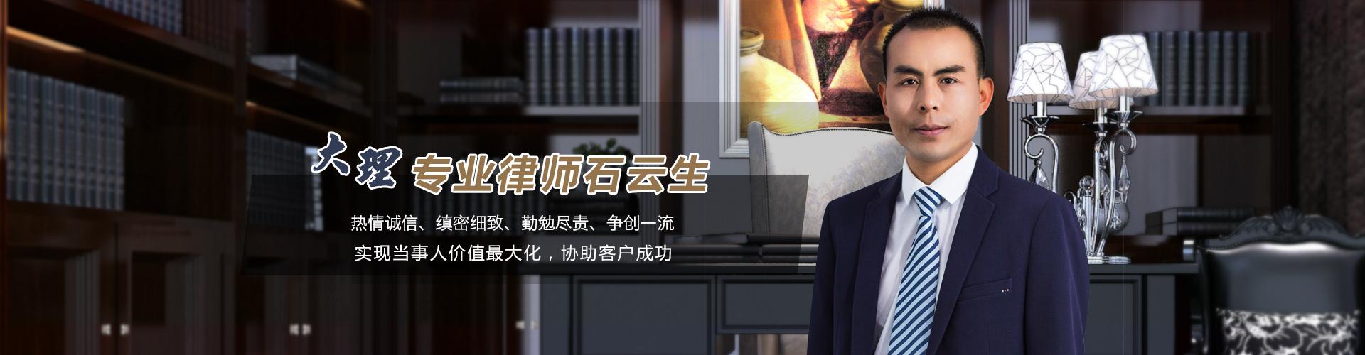 石云生banner