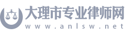大理市专业律师网