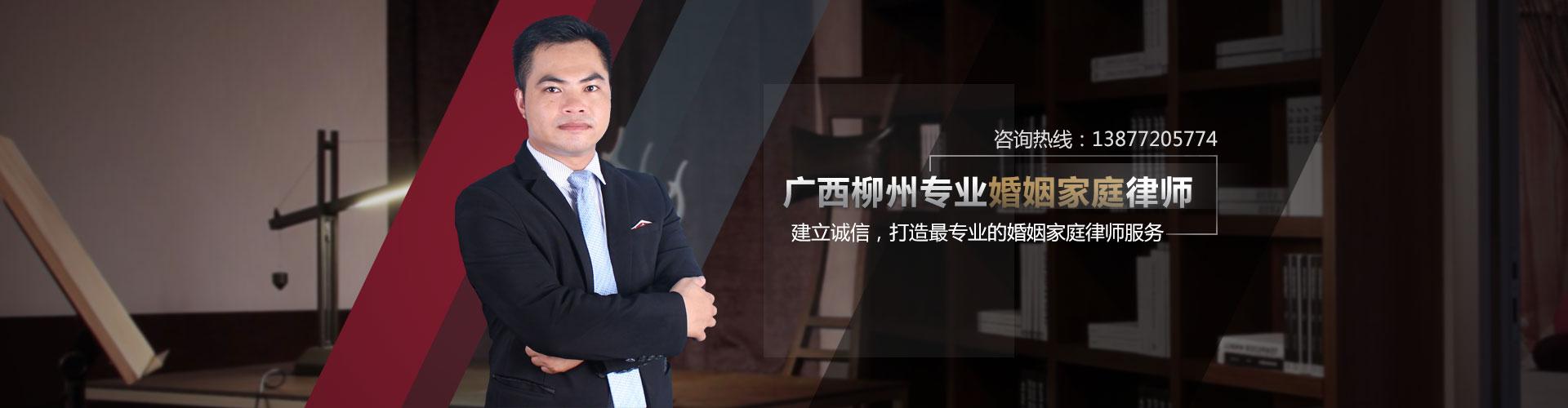 广西韦海团律师