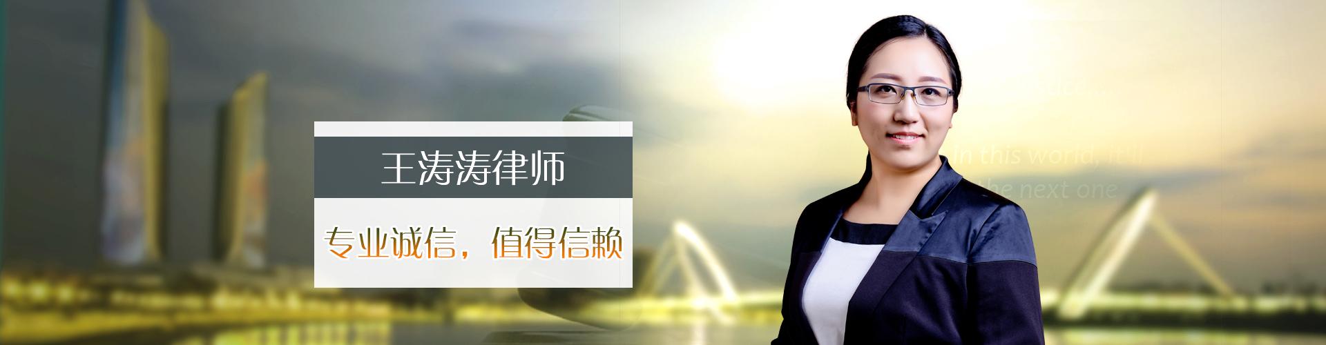 河北王涛涛律师