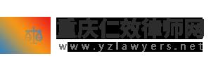 重庆仁效律师网
