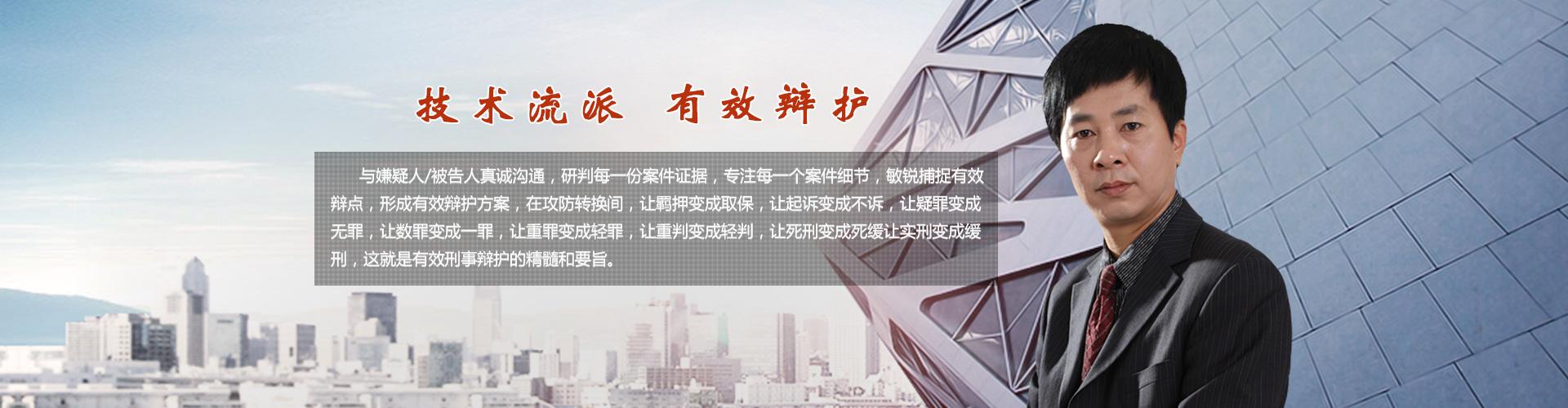 广州李文涛律师3
