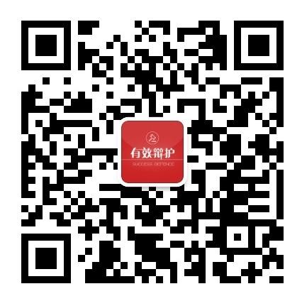 华南有效刑事辩护联盟网