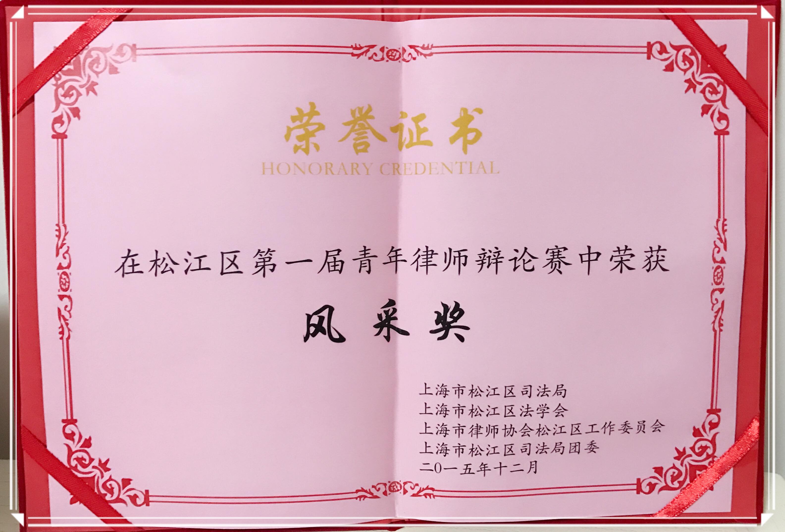 """张静律师荣获松江区第一届青年律师辩论赛""""最佳风采奖"""""""