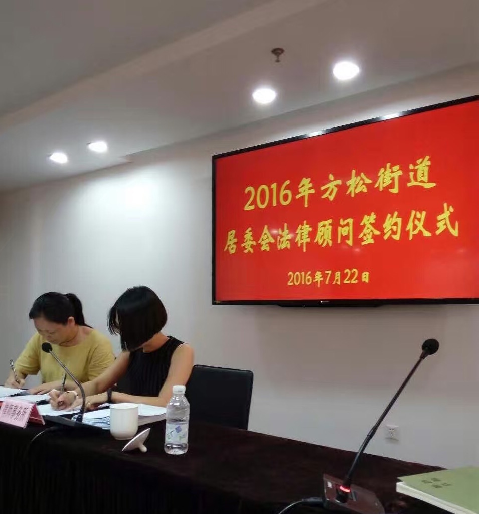 2016年松江区方松街道居委会法律顾问签约仪式