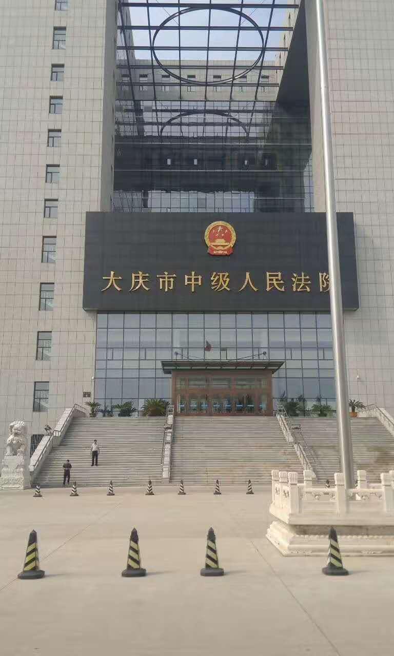 李大伟律师团队前往大庆市中级人民法院办案