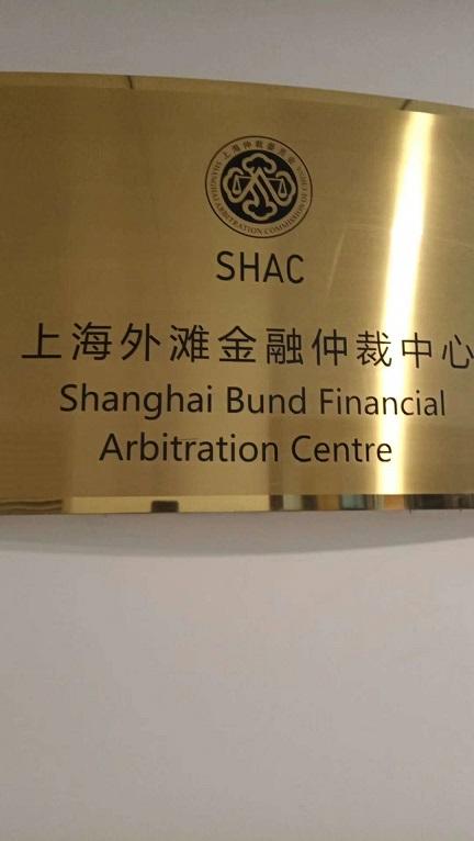 律师团队前往上海外滩金融仲裁院开庭