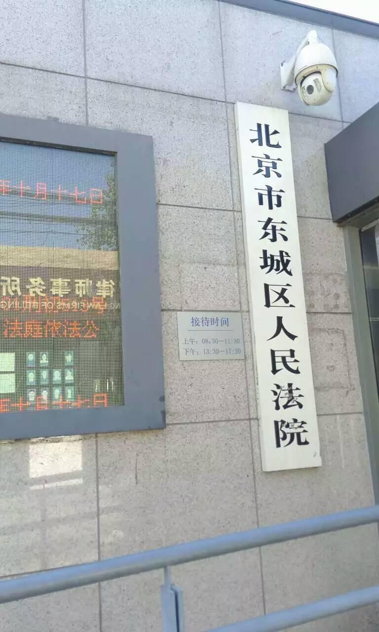 李律师前往北京法律做财产保全工作