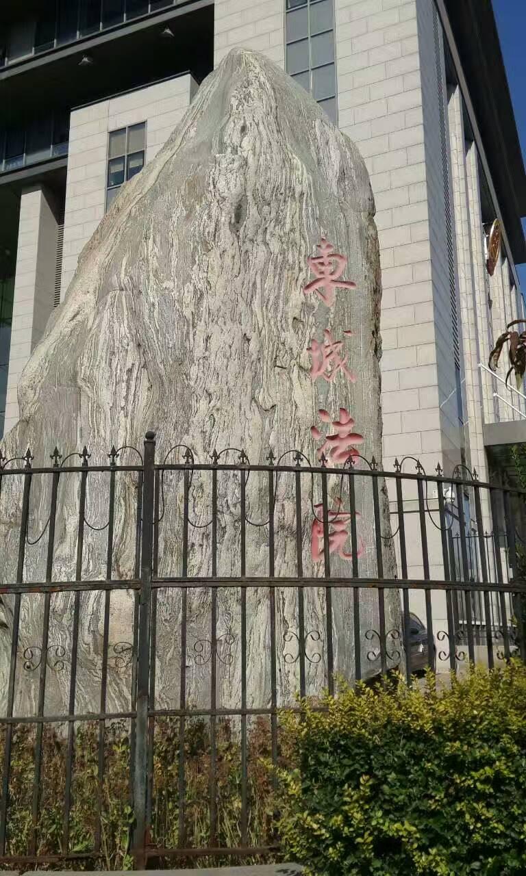 李律师在北京东城区人民法院办案