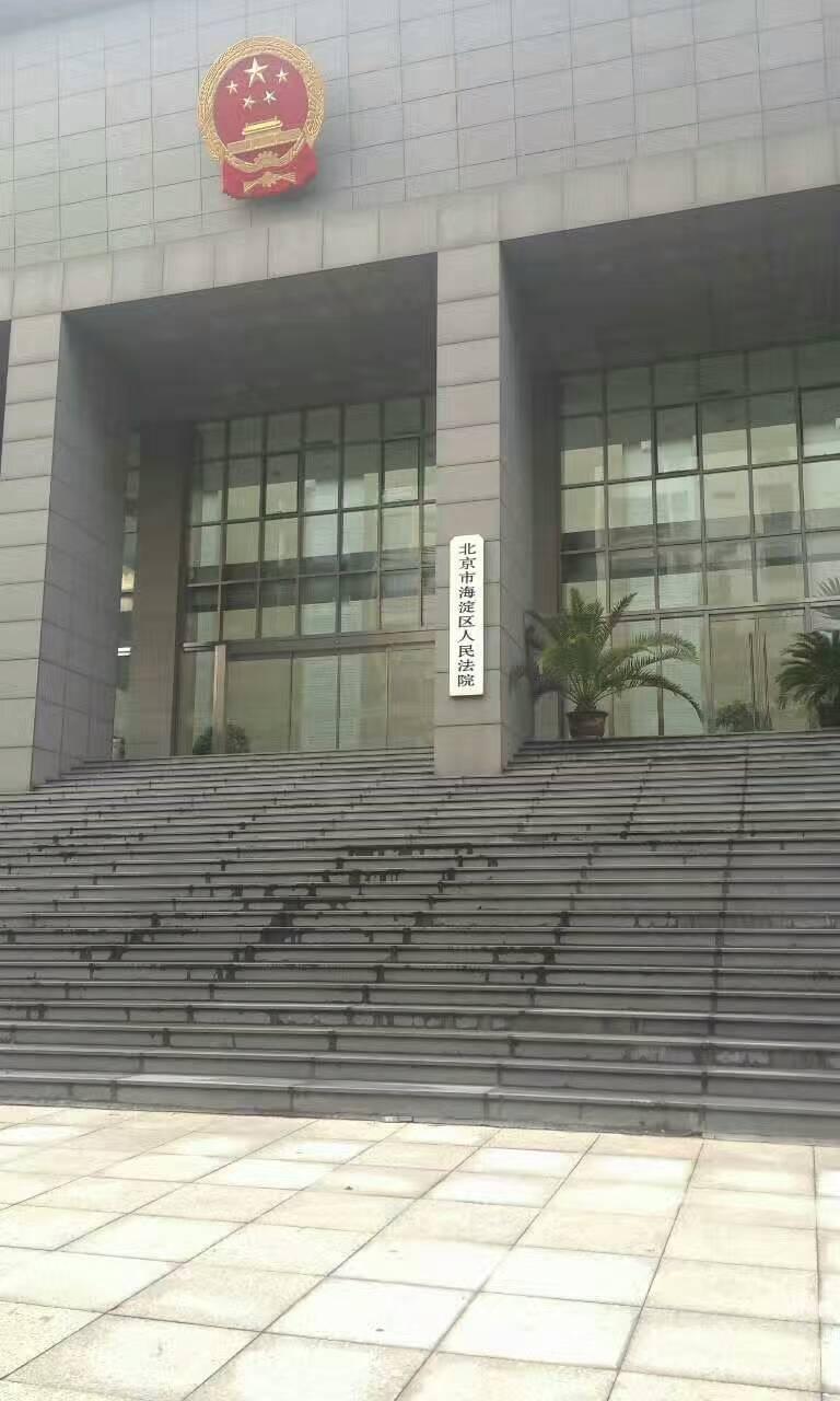 李律师在北京海淀区人民法院办案