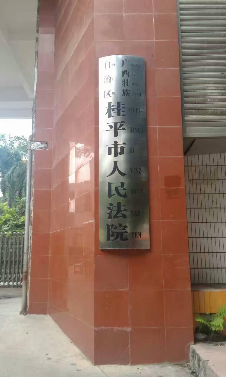 李律师在桂平市人民法院办理物权保护纠纷案