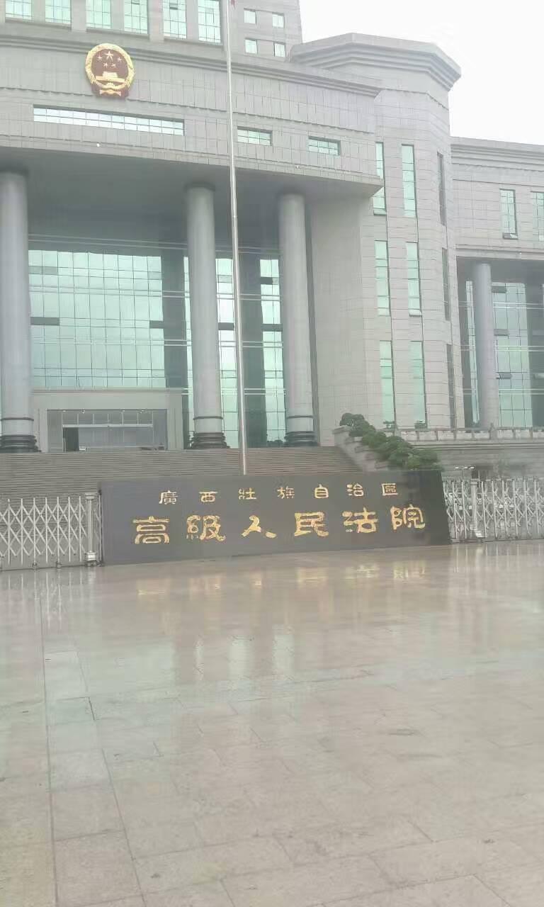 李律师在广西壮族自治区高级人民法院办理专利侵权纠纷案