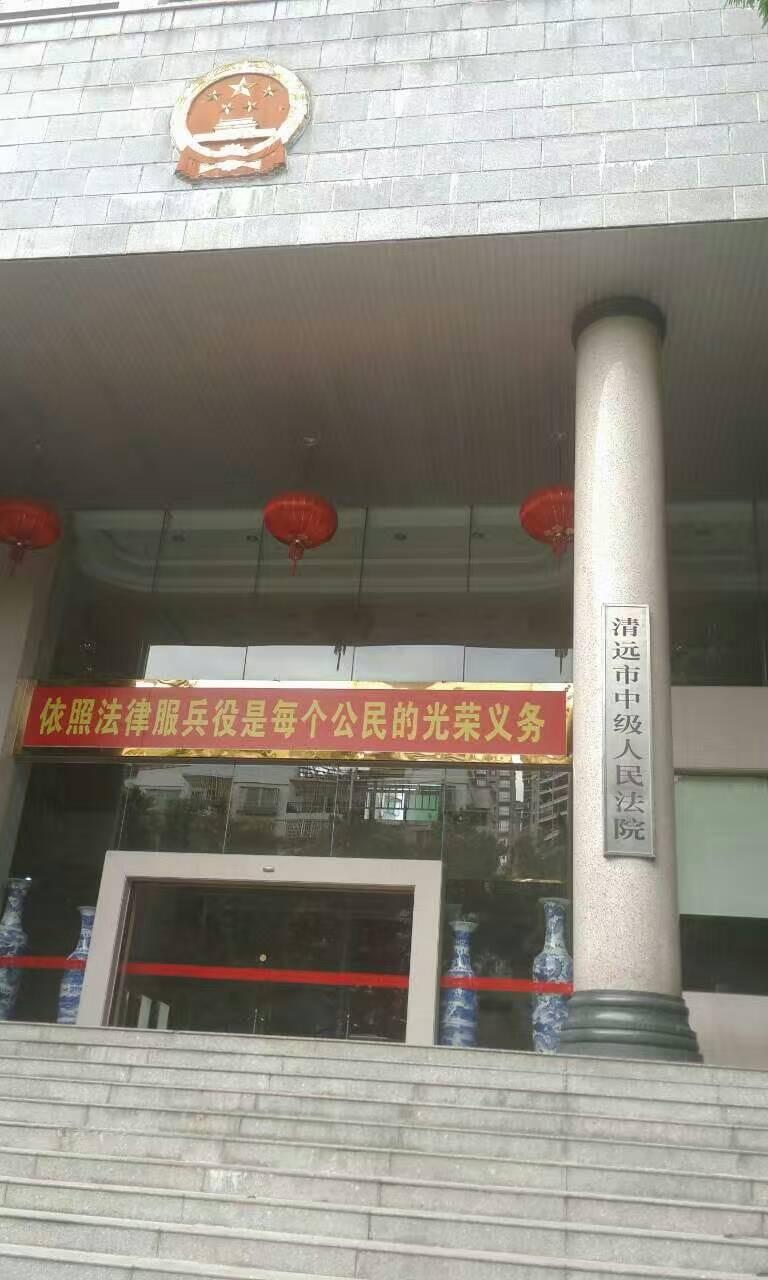 李律师在清远市人民法院办理商品房买卖纠纷案