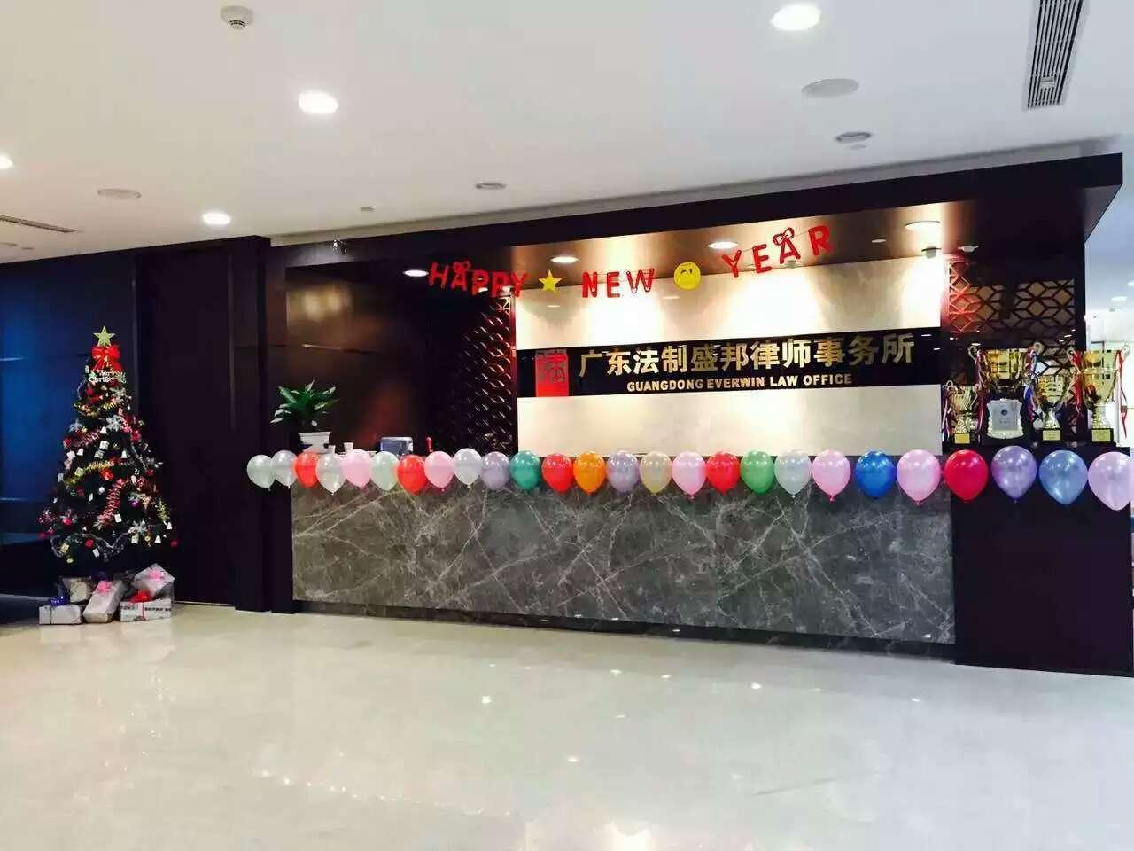 李律师办公室节日庆典