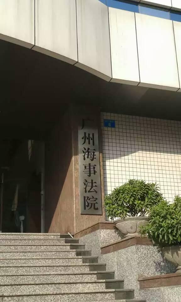 李老师在广州海事法院办案