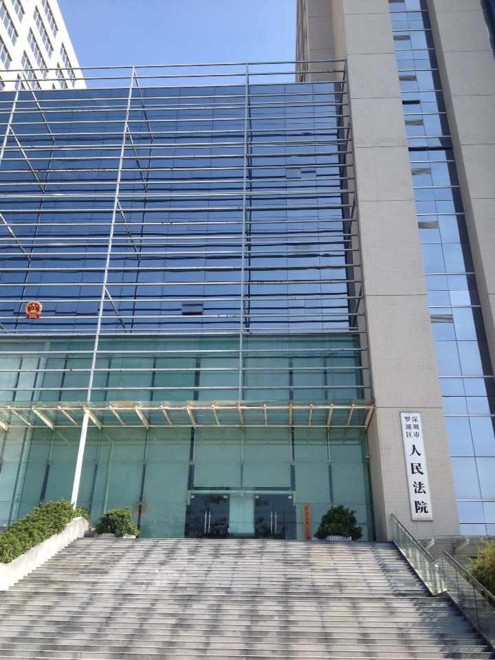 李老师前往深圳市罗湖区人民法院开庭