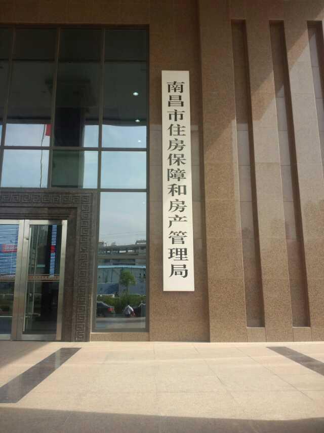 李律师在南昌住房保障和房产管理局调查取证。