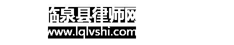 临泉县律师网