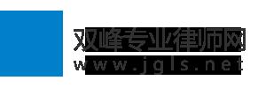 双峰专业律师网