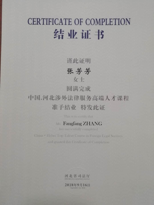涉外法律服务课结业证书