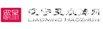 辽宁昊众律师事务所