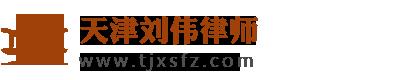 天津刘伟刑事辩护律师