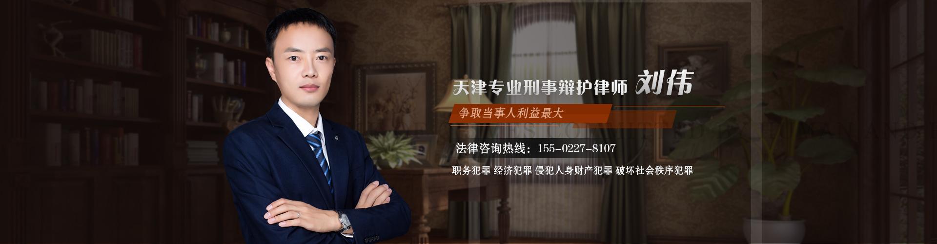 天津刑事辩护律师