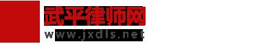 武平律师网
