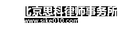北京思科律师事务所