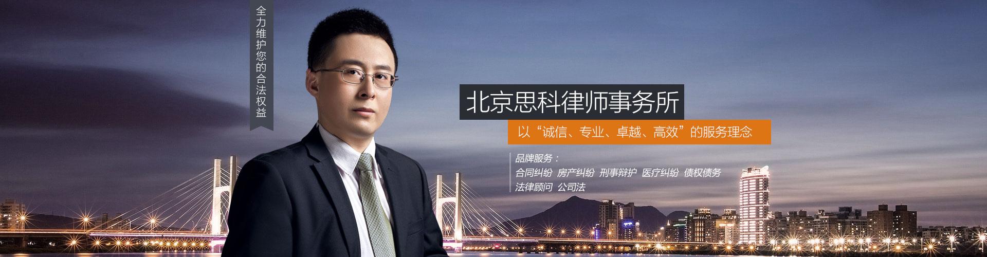 北京思科律师