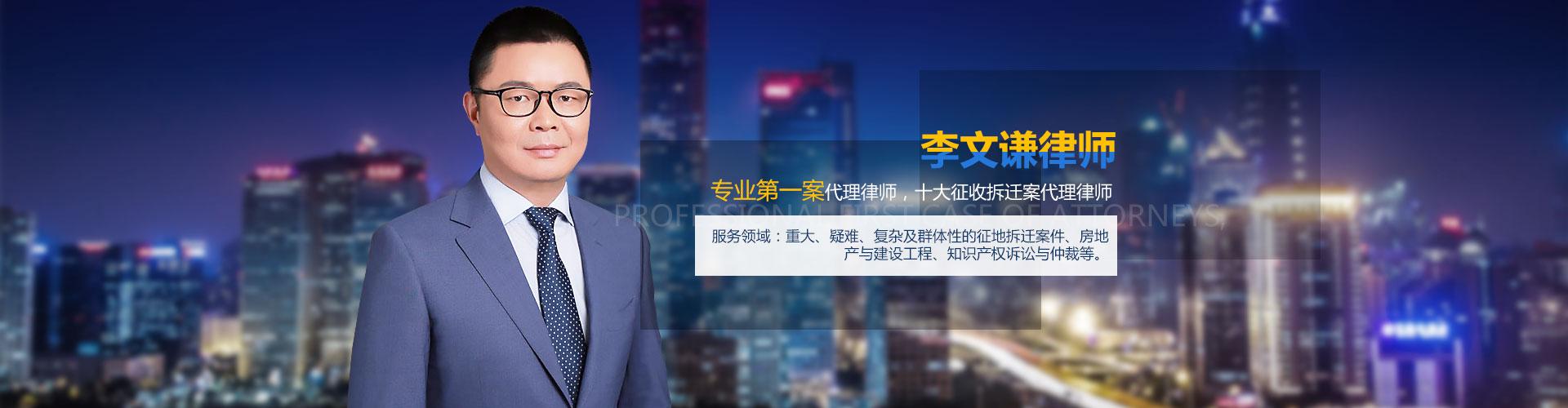 北京李文谦律师