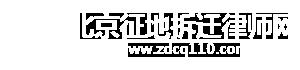 北京征地拆迁律师网