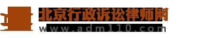 北京行政诉讼律师网