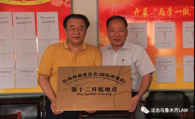 钦州仲裁委员会(国际仲裁院)在百丰天圆所举行授牌仪式