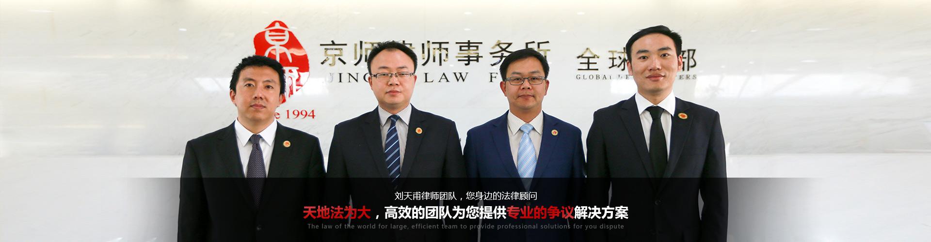 北京民商事诉讼律师团队