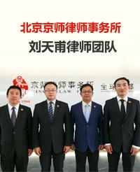 刘天甫律师团队
