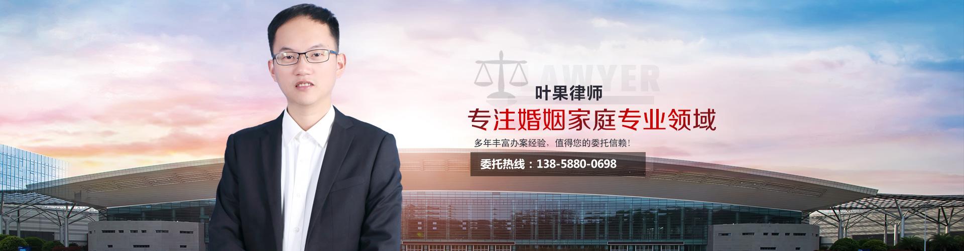 浙江叶果律师