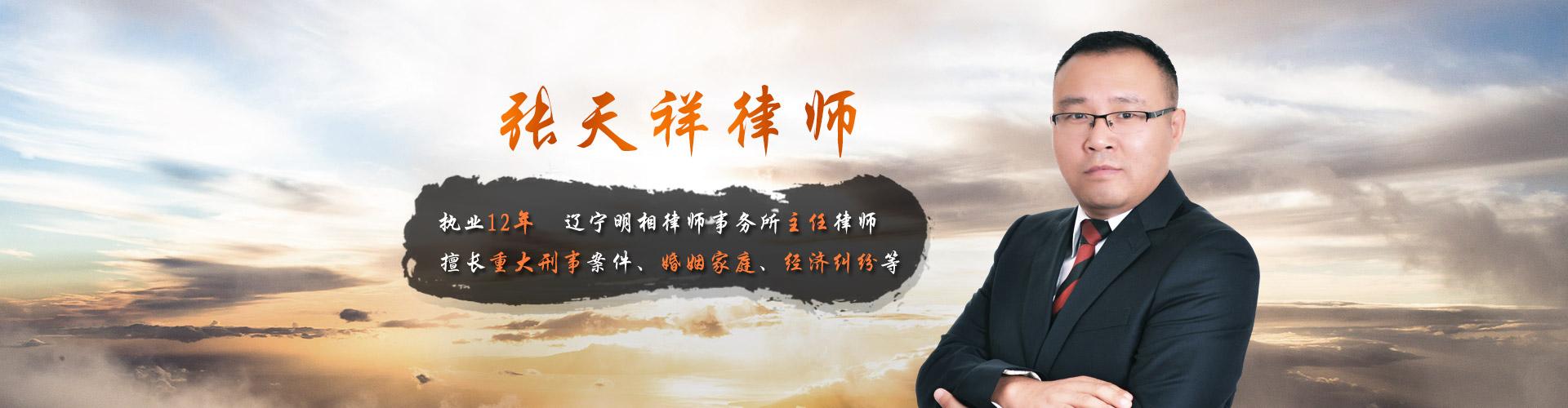 辽宁张天祥律师