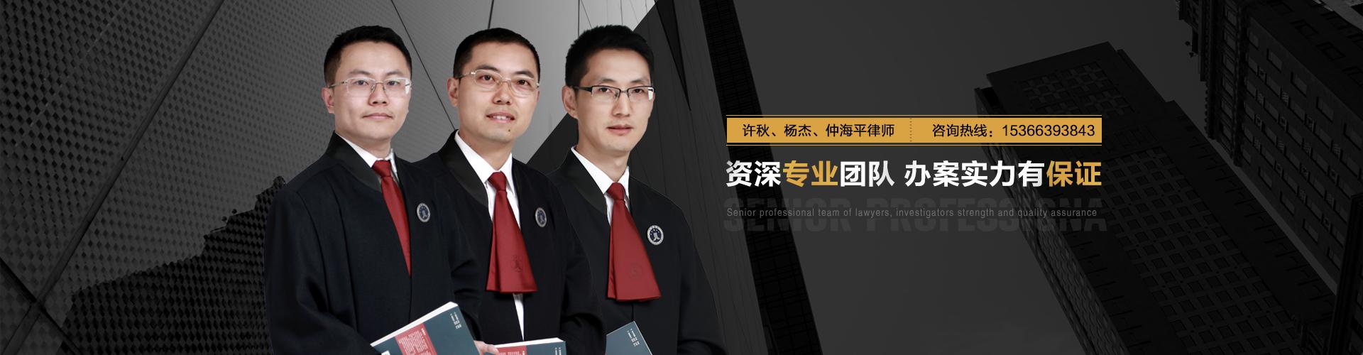 许秋、杨杰、仲海平律师网
